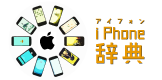 iPhone辞典