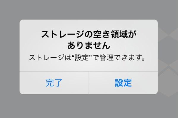 「iphone データ満杯」の画像検索結果