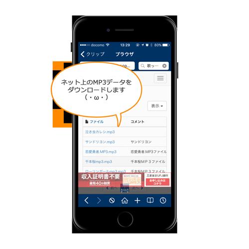 iphone mp3 ダウンロード パソコン
