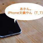 iPhoneが強制終了できない!リンゴループの原因と対処法とは?