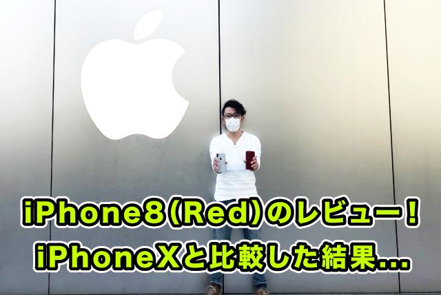 【レビュー】iPhone8赤の値段はいくら?使い心地&Xとの比較も