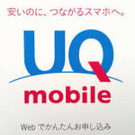 UQモバイルでiPhone!プロファイル設定のやり方も解説
